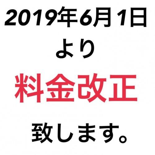 6/1より料金改正のお知らせ