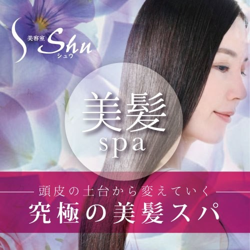 感動体験♡【美髪スパ】で天使のサラ艶髪を手に入れませんか?