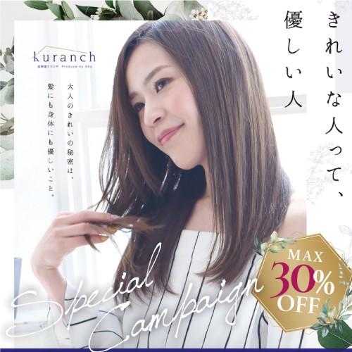 【秋キャンペーン開催】美容室kuranch(美容室クランチ)店、最大30%OFFのお得な期間のスタートです!