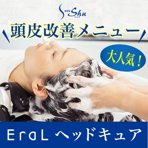【人気!頭皮改善メニュー!】愛知県に展開する美容室Shu(シュウ)のEraLイーラルのヘッドキュアで健やかな頭皮環境を目指そう!