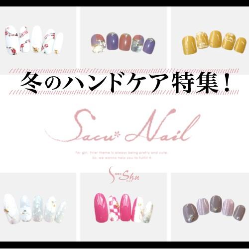 冬のハンドケアで美しい爪を♡ 愛知のネイルサロン・Sacu Nail(サクネイル)で指先のオシャレを楽しもう♪