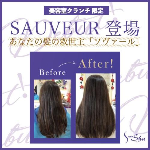 これが新しいダメージレス!〝ソヴァール〟で髪に負担のかかるメニューでも、今までにないツヤ髪に♡