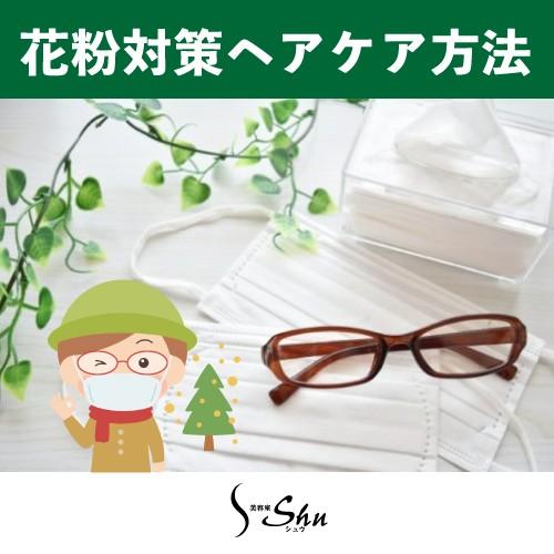 愛知県の美容室shu(シュウ)のおすすめヘアケアで花粉症対策!