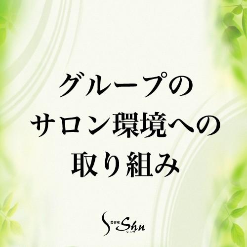 当グループのサロン環境への取り組み[愛知県のオフィスShu]