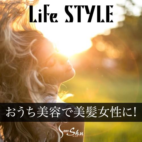 おうち美容で美髪女性になろう!今日から簡単にできる美髪習慣♡愛知県 美容室Shu(シュウ)