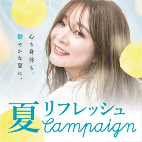 [期間限定] 2020年 夏キャンペーン実施中!愛知県 美容室シュウ、クランチ
