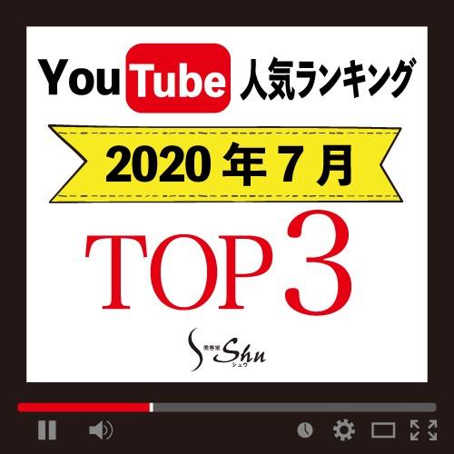 【発表★】2020年7月のYoutube人気ランキングTOP3をご紹介!