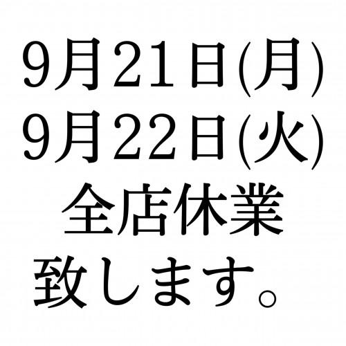9/22(火) 全店休業のお知らせ
