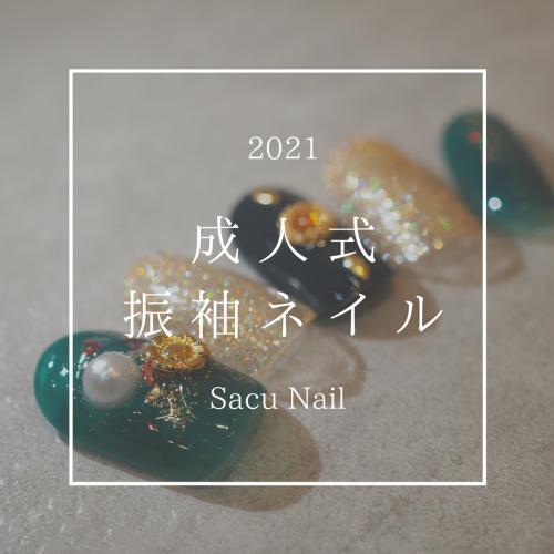 ㊗️2021年㊗️振り袖人気色に合わせた成人式ネイル