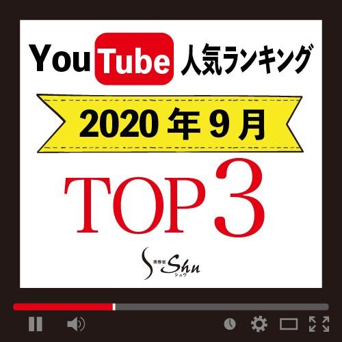 【発表★】2020年9月のYoutube人気ランキングTOP3をご紹介![美容室Shu(シュウ)]
