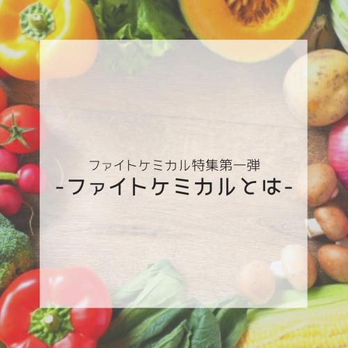 ファイトケミカル特集~ファイトケミカルとは?~
