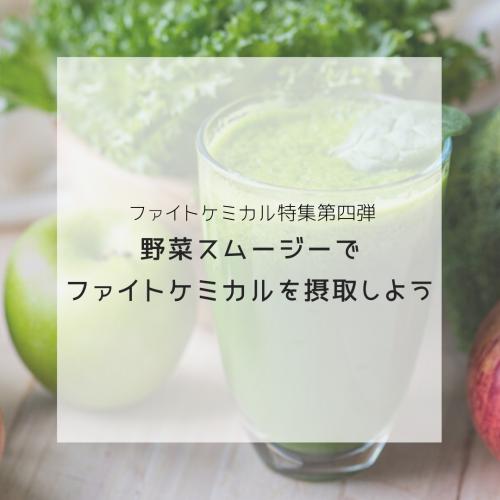 ファイトケミカル特集〜野菜スムージーでファイトケミカルを摂取しよう〜