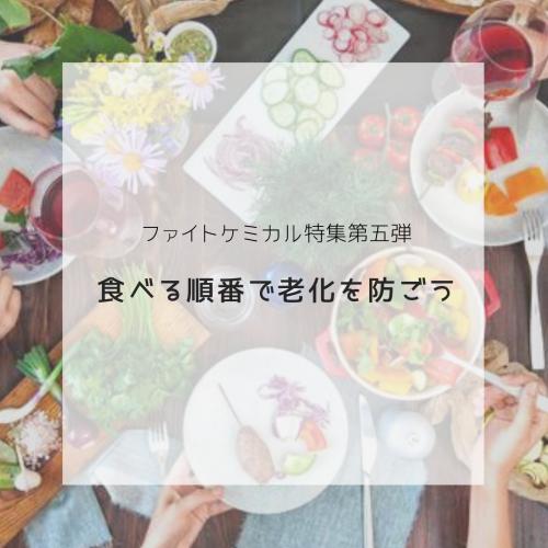 ファイトケミカル特集〜食べる順番で老化を防ごう〜
