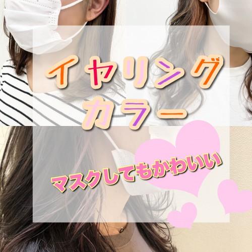 【New !!】イヤリングカラーって知っていますか??