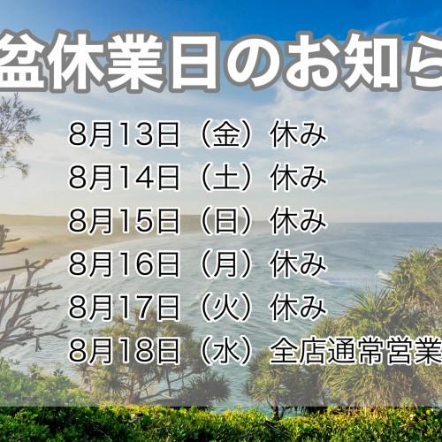 〜2021年お盆休業日のお知らせ〜