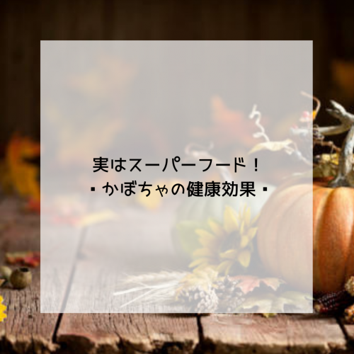 実はスーパーフード!かぼちゃの健康効果!