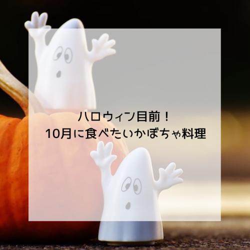 10月に食べたいかぼちゃ料理🎃