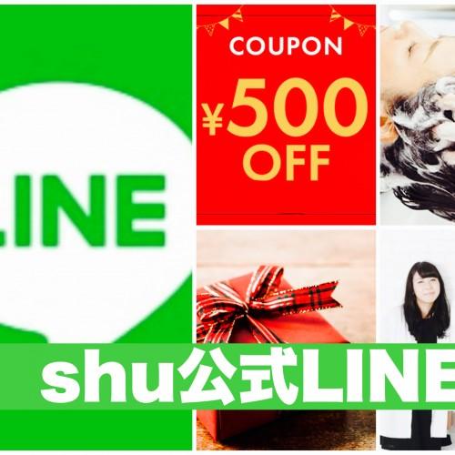 【えっ!?】shu公式LINEとお友達になるだけで、お得な話題が盛り沢山!?