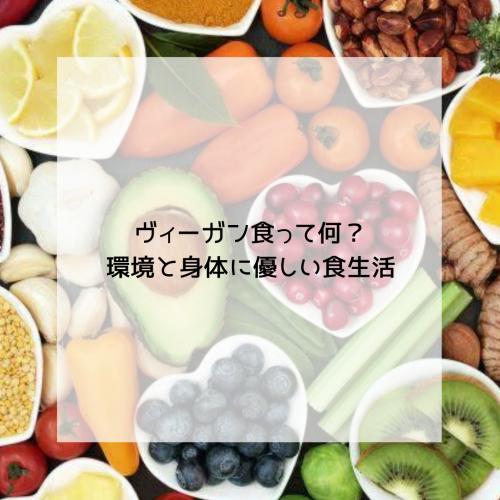 ヴィーガン食って何?環境と身体に優しい食生活をしてみよう!